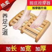 木質家用腳底按摩器滾輪式實腳部足部穴位搓排木制足底按摩器 igo