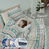 禦寒聖品【多款任選】超柔瞬暖法蘭絨6尺雙人加大床包三件組-獨家花款《限2件內超取》 [SN]親膚