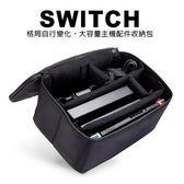 [哈GAME族]免運費●內部收納位置可自行更換●永智 NS 主機配件收納包 旅行包 Switch 手提包 配件包