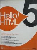 【書寶二手書T5/網路_YEX】Hello!HTML5_Bruce Lawson、Remy Sharp