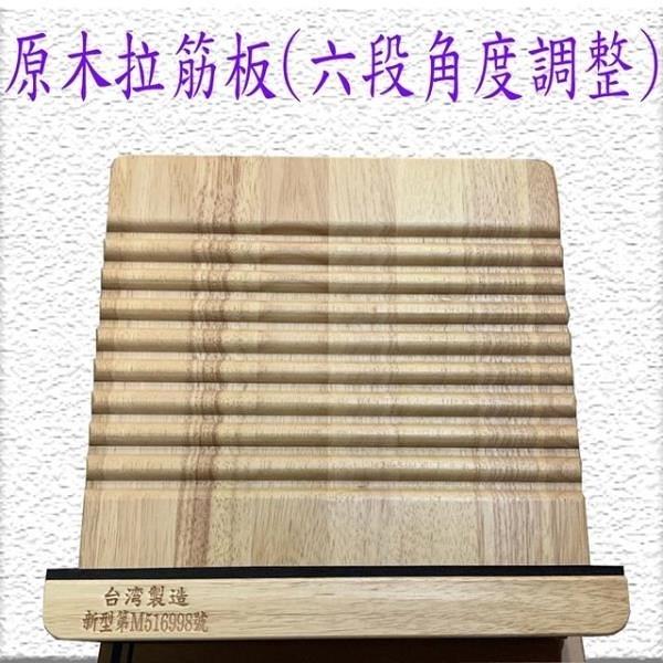 【南紡購物中心】SKIP 四季織】原木拉筋板-六段角度調整-台灣製(拉筋)