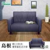 IHouse-島根 精工時尚優質貓抓皮沙發 2人坐
