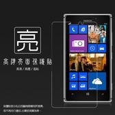 ◆亮面螢幕保護貼 NOKIA Lumia 925 保護貼 軟性 高清 亮貼 亮面貼 保護膜 手機膜