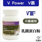 VET POWER[V霸乳鐵蛋白粉,100g,台灣製]