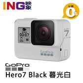 【預購限量款】GoPro HERO 7 Black 暮光白 4K 運動攝影機 台閔公司貨 防水10米 白色
