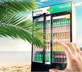 領匯飲料櫃冷藏立式展示櫃超市冷凍商用冰箱水果保鮮冰櫃玻璃單門igo「摩登大道」