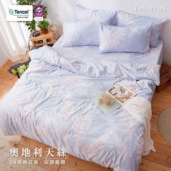 《DUYAN竹漾》天絲雙人床包三件組-靜曉葉歌