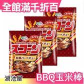 【小福部屋】日本 湖池屋 和風燒烤BBQ 玉米棒(3包入) 餅乾 零食【新品上架】