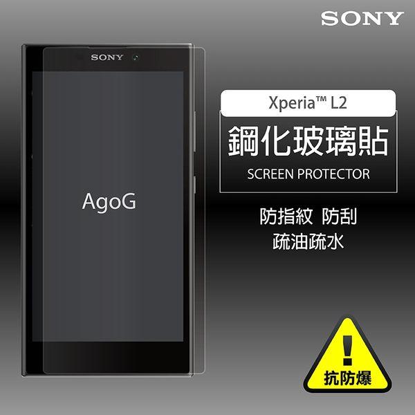 保護貼 玻璃貼 抗防爆 鋼化玻璃膜SONY Xperia™ L2  螢幕保護貼
