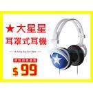 【超值限量只要99】大星星耳罩式耳機 高...