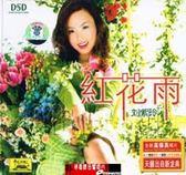 【停看聽音響唱片】【CD】 劉紫玲 - 紅花雨