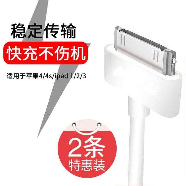WH 兩條裝原廠品質蘋果iPhone 4 4S iPad 1 2 3 iPod 30 pin Apple傳輸線 快充 充電線 平板