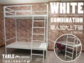 免螺絲上下鋪(3.5尺)單人床架 床架 兒童床 雙層加大 鐵床架 床架設計 高架床 空間特工S3WC609