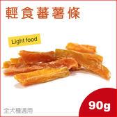 【維吉】輕食蕃薯條 - 全犬適用 - 全素
