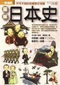 (二手書)圖解日本史