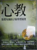 【書寶二手書T4/親子_JKP】心教-點燃每個孩子的學習渴望_李崇建
