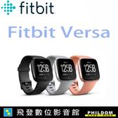 Fitbit versa智能運動手錶 經典款 公司貨 保固一年 VERSA心率運動手錶 可行動支付 游泳追蹤