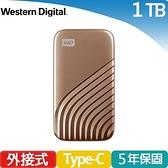 WD 威騰 My Passport SSD 外接固態硬碟 1TB(金)