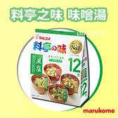 日本 marukome 料亭之味 元氣味噌湯 12入 201g 減鹽 湯 味噌 豆腐 海帶芽 油豆腐 長蔥