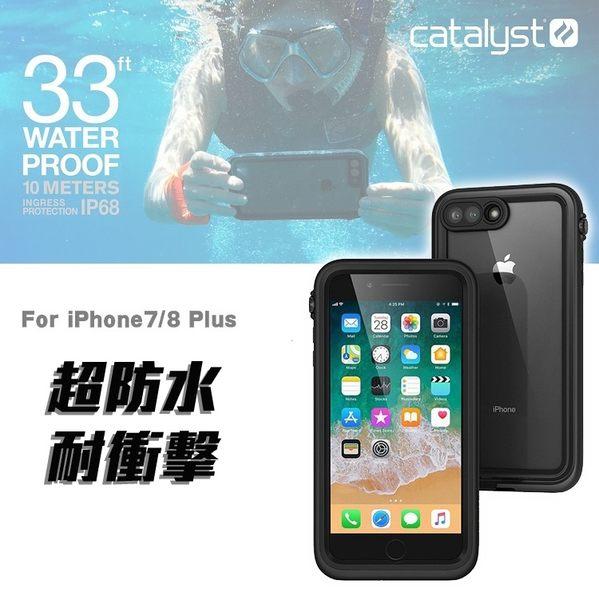 【CATALYST】iPhone 7 8 5.5吋 PLUS專用 完美四防合一保護殼 10米防水 防摔 防塵 防雪 IP68