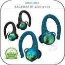 《飛翔無線3C》plantronics 繽特力 BACKBEAT FIT 3200 藍牙耳機│公司貨│藍芽耳掛 跑步運動