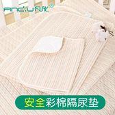 彩棉嬰兒隔尿墊防水透氣寶寶隔尿墊
