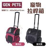 『寵喵樂旗艦店』Gen7pets 《 寵物拉桿箱》幾何黑/幾何紅 輪子可360度旋轉移動方便。兩用超便利