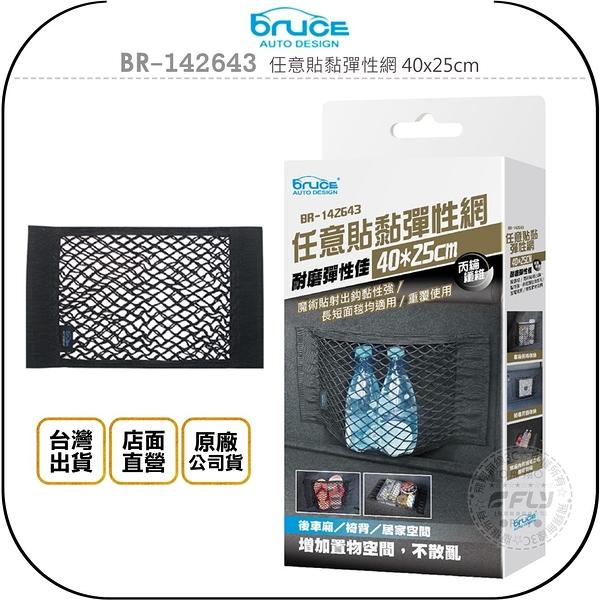 《飛翔無線3C》Bruce BR-142643 任意貼黏彈性網 40x25cm│公司貨│車用收納網 車內置物 小物存儲
