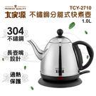 大家源 1L不鏽鋼304分離式快煮壺/電茶壺/泡茶壺 TCY-2710