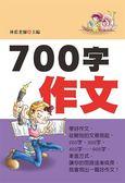 700字作文(新版)