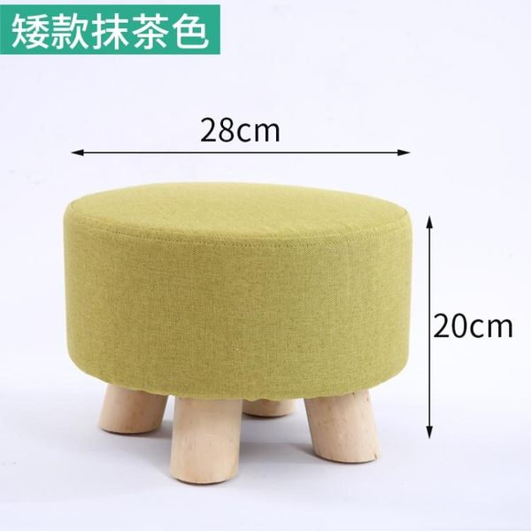 布藝小凳子時尚家用成人客廳圓凳小墩子沙發凳實木矮凳小椅子板凳【年中慶八五折鉅惠】