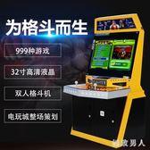 月光寶盒游戲機97拳皇街霸大型投幣家用雙人搖桿格斗機9S兒童對打 ZJ6009【極致男人】
