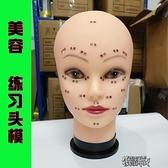 假人頭模 美容頭模 練習按摩頭穴位假人頭洗臉模特頭手法練習人頭模型 【快速出貨】