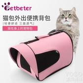寵物外出包 寵物貓包外出便攜手提折疊雙肩包背貓包太空艙斜挎透氣狗包小型犬 快速出貨YJT