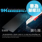 華為 榮耀3X 鋼化玻璃膜 螢幕保護貼 0.26mm鋼化膜 9H硬度 防刮 防爆 高清