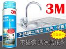 KE007 3M不銹鋼清洗活化劑 660...