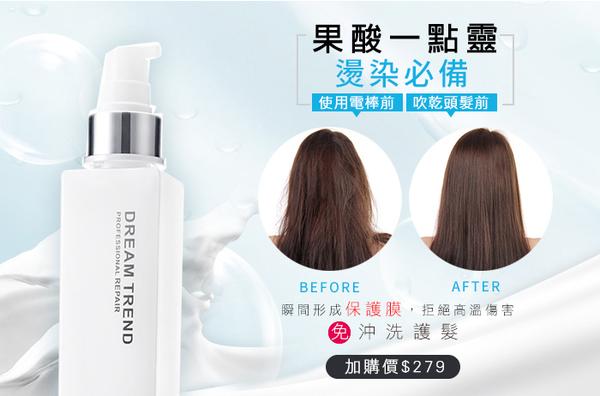 【DT髮品】夏梵納 活力元素 200ml 護髮 免沖洗【1608002】