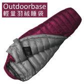 【Outdoorbase】Snow Monster頂級羽絨保暖睡袋酒紅色.深灰