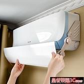 空調擋風板 空調遮風板擋風板防直吹嬰兒月子款出風口防風罩擋板YTL 現貨