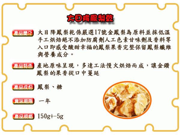 大目鳳梨乾---臺南新化區農會