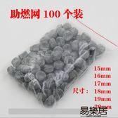 100粒裝煙斗網助燃網配件過濾網煙斗工具專用配件