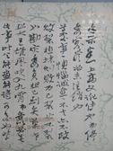 【書寶二手書T5/收藏_YDM】泰和嘉成2015春季藝術品拍賣會_同一藏家古代書畫_2015/5/30