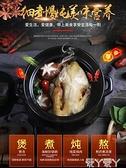 砂鍋耐熱陶瓷小燉鍋煲湯家用煤氣灶專用燃氣老式熬中藥壺小號沙鍋LX 愛丫 免運