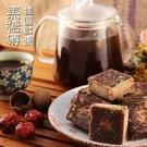 黑糖茶磚 手工黑糖塊 600克X2 兩入賣場 有桂圓紅棗、老薑母、玫瑰四物、四合一 【正心堂】