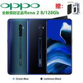 OPPO全新未拆封 Reno2 8GB/128G 6.5吋深海夜光 保固18個月 超級防震4800萬畫速 促銷送行動電源