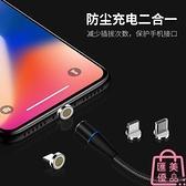 磁吸傳輸線充電器磁鐵吸頭type c安卓蘋果磁力傳輸線【匯美優品】