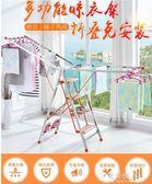 折疊梯-多功能梯子晾衣架兩用折疊家用不銹鋼人字爬梯加厚鋁合金室內樓梯 完美情人館YXS