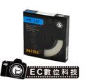 【EC數位】NiSi MC UV  雙面多層鍍膜 超薄保護鏡 鏡頭保護鏡 37mm 39mm 40mm 40.5mm 43mm 46mm 49mm 52mm