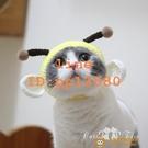 寵物貓咪小蜜蜂帽子頭套頭鉓手工編織可愛成幼貓小型犬拍照道具【小獅子】