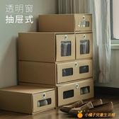 鞋子收納盒透明鞋柜架牛皮紙鞋盒紙盒紙質抽屜式收納神器20個裝【小橘子】